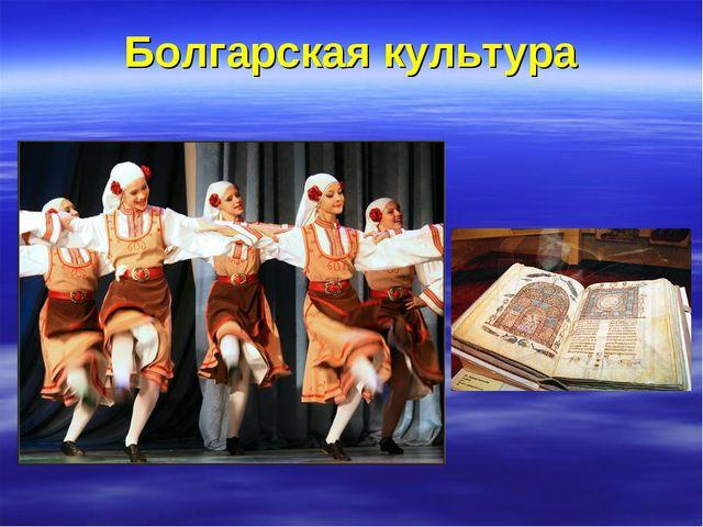 Болгарская культура