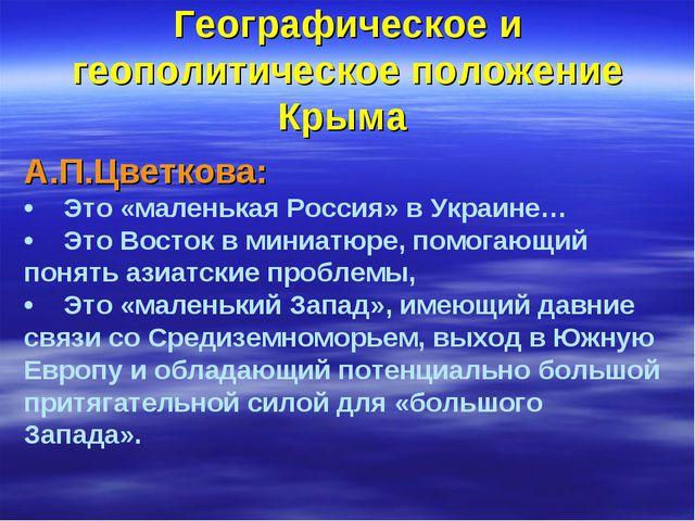 Географическое и геополитическое положение Крыма А.П.Цветкова: • Это «мале...