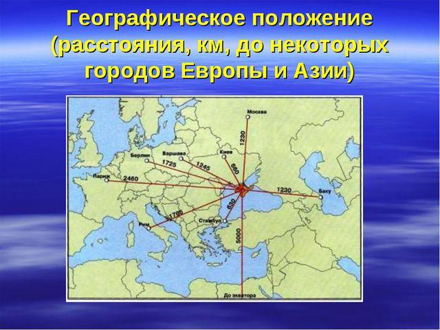 Географическое положение (расстояния, км, до некоторых городов Европы и Азии)