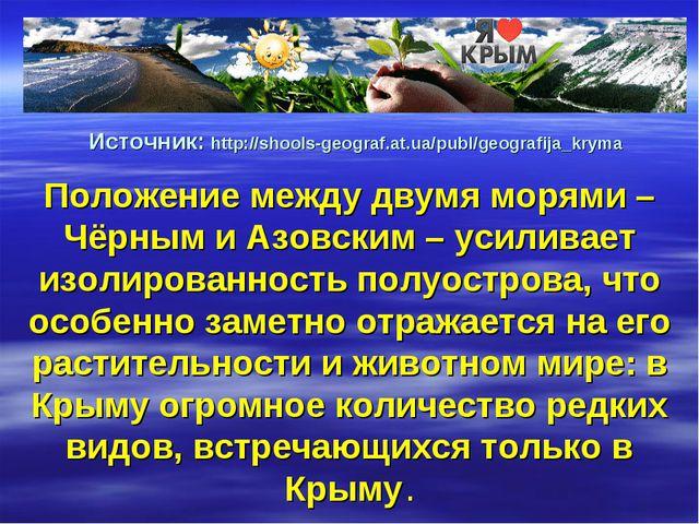 Положение между двумя морями – Чёрным и Азовским – усиливает изолированность...