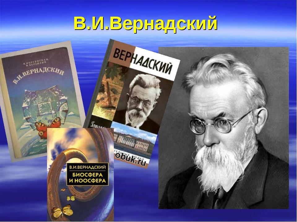 В.И.Вернадский