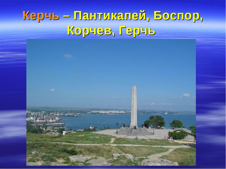 Керчь – Пантикапей, Боспор, Корчев, Герчь