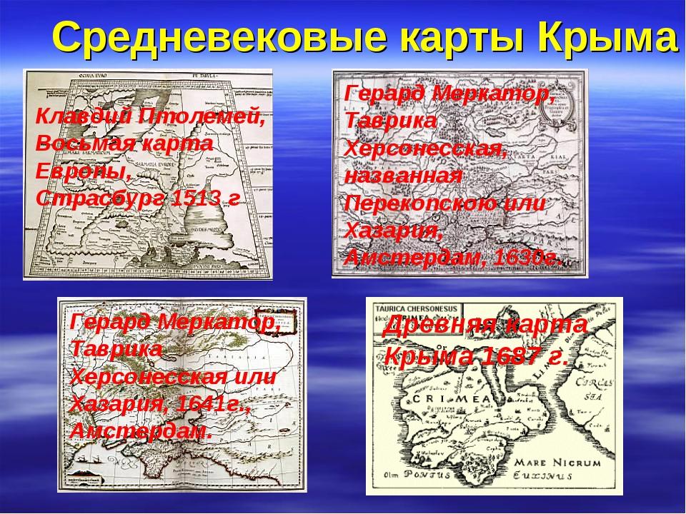 Средневековые карты Крыма Клавдий Птолемей, Восьмая карта Европы, Страсбу...