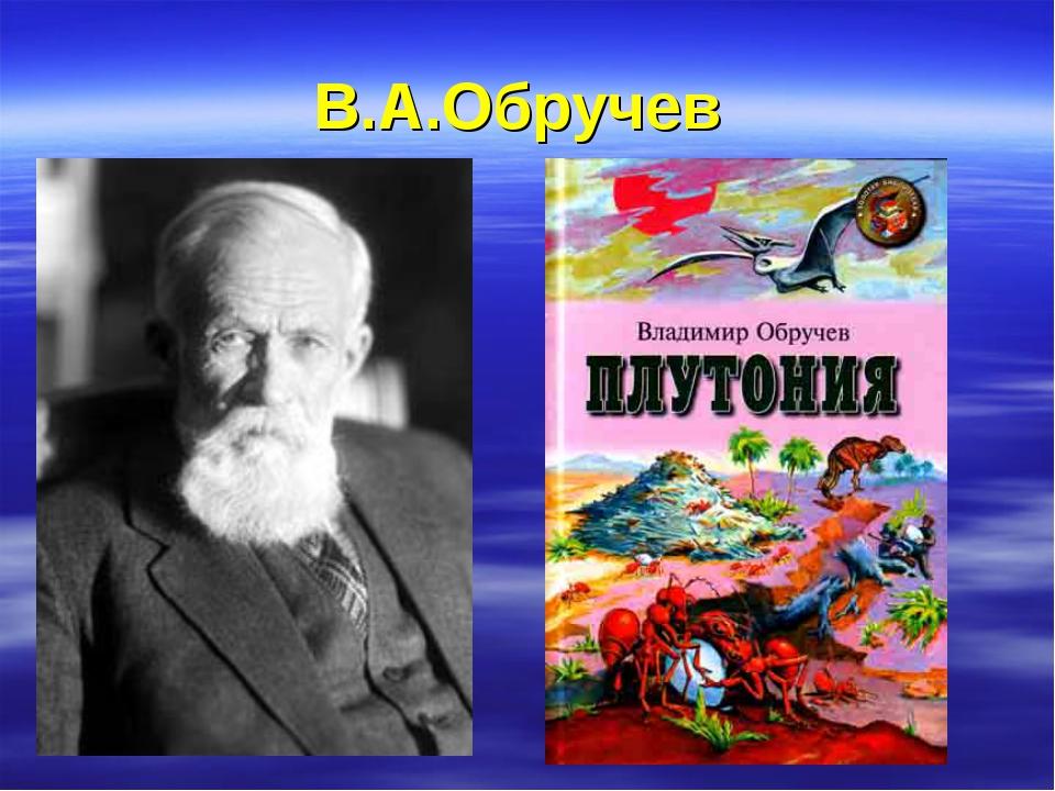 В.А.Обручев
