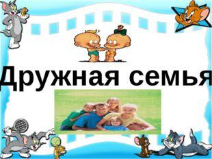 Дружная семья