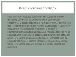 Исаа́киевская площадь Исаа́киевская площадь расположена в Адмиралтейском муни
