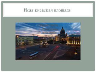Исаа́киевская площадь