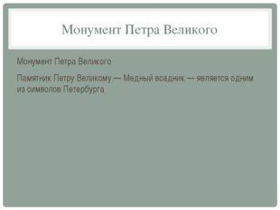 Монумент Петра Великого Монумент Петра Великого Памятник Петру Великому — Мед