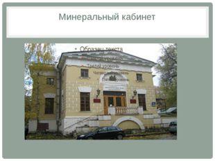 Минеральный кабинет