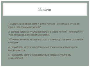 """Задачи 1.Выявить непонятные слова в сказке Антония Погорельского """"Чёрная кури"""