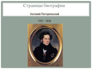 Страницы биографии 1787 - 1836 Антоний Погорельский