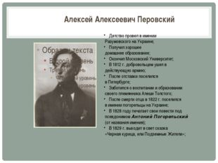 Алексей Алексеевич Перовский Детство провел в имении Разумовского на Украине;