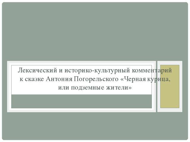 Лексический и историко-культурный комментарий к сказке Антония Погорельского...