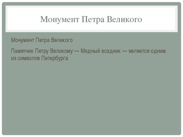 Монумент Петра Великого Монумент Петра Великого Памятник Петру Великому — Мед...