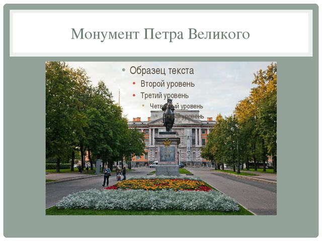 Монумент Петра Великого