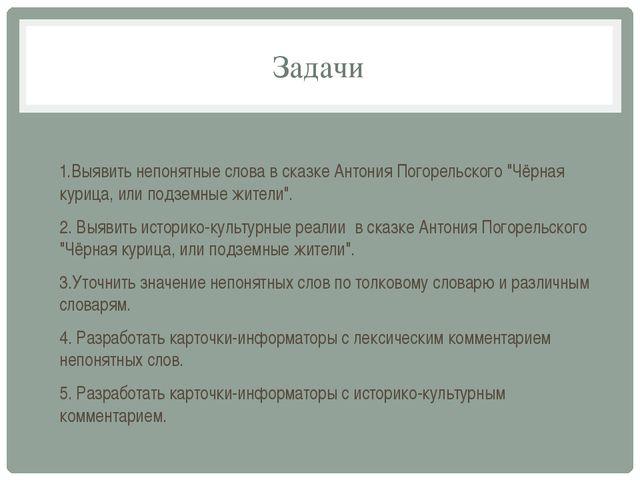 """Задачи 1.Выявить непонятные слова в сказке Антония Погорельского """"Чёрная кури..."""