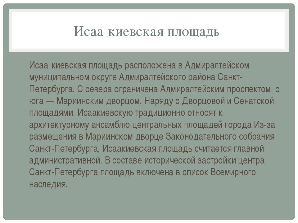 Исаа́киевская площадь Исаа́киевская площадь расположена в Адмиралтейском муни...