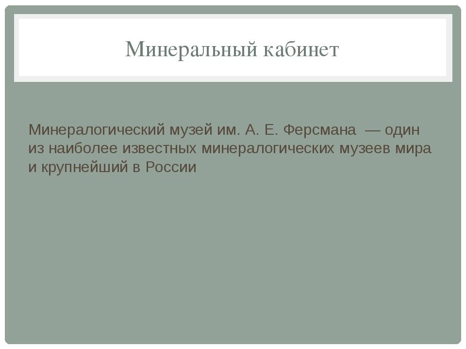 Минеральный кабинет Минералогический музей им. А. Е. Ферсмана — один из наибо...