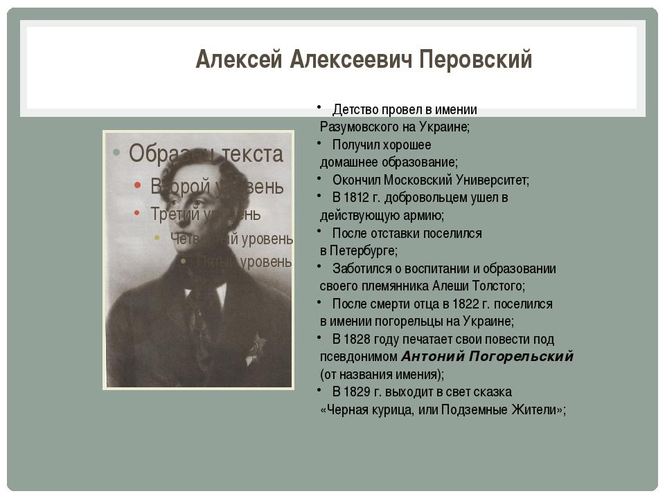 Алексей Алексеевич Перовский Детство провел в имении Разумовского на Украине;...