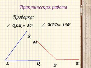 Практическая работа Проверка: М D P QLR = 500 MPD= 1300
