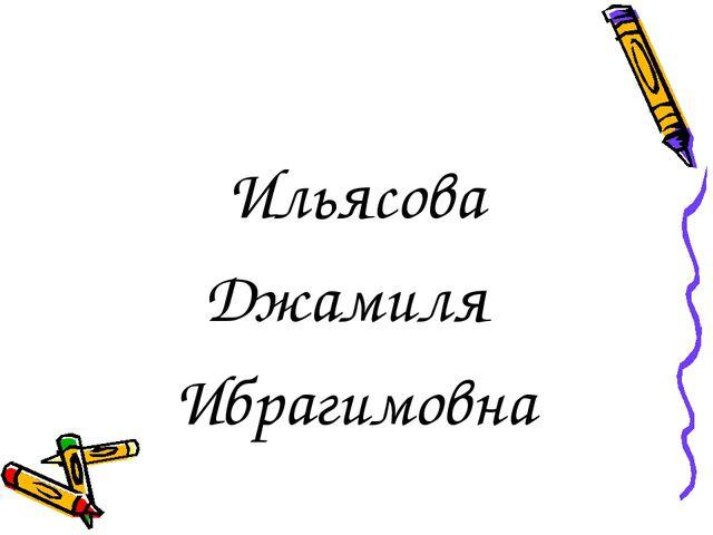 Ильясова Джамиля Ибрагимовна