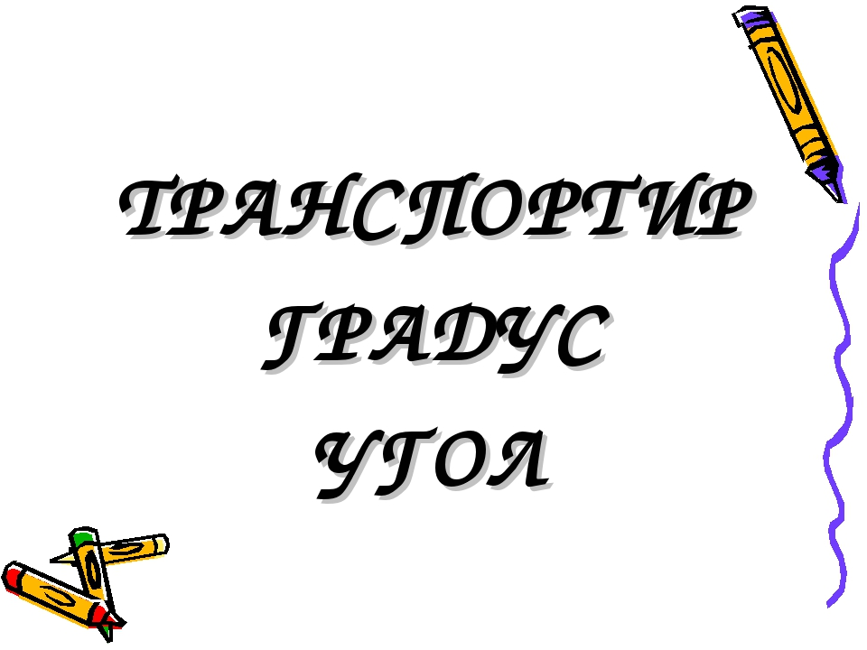 ТРАНСПОРТИР ГРАДУС УГОЛ
