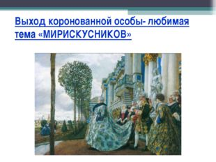 Выход коронованной особы- любимая тема «МИРИСКУСНИКОВ»