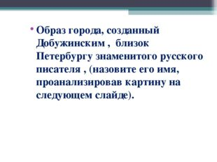 Образ города, созданный Добужинским , близок Петербургу знаменитого русского