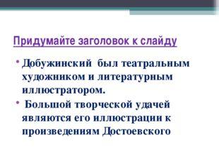 Придумайте заголовок к слайду Добужинский был театральным художником и литера