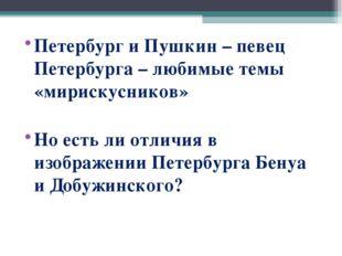 Петербург и Пушкин – певец Петербурга – любимые темы «мирискусников» Но есть