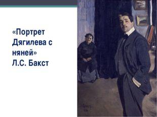 «Портрет Дягилева с няней» Л.С. Бакст