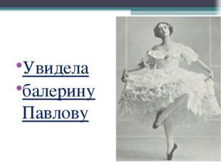 Увидела балерину Павлову