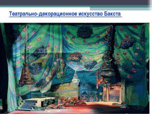 Театрально-декорационное искусство Бакста