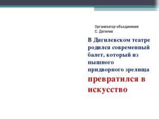 Организатор объединения С. Дягилев В Дягилевском театре родился современный б
