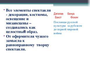 Дягилев Бенуа Бакст Фокин Посланцы русской культуры за рубежом до первой миро
