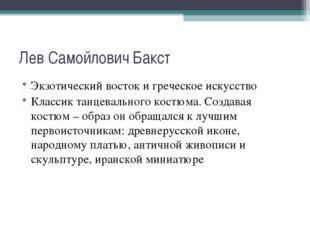 Лев Самойлович Бакст Экзотический восток и греческое искусство Классик танцев