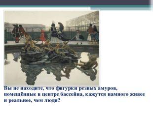 Вы не находите, что фигурки резвых амуров, помещённые в центре бассейна, кажу