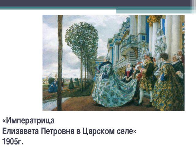 «Императрица Елизавета Петровна в Царском селе» 1905г.