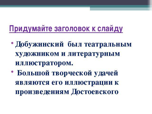 Придумайте заголовок к слайду Добужинский был театральным художником и литера...