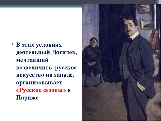 В этих условиях деятельный Дягилев, мечтавший возвеличить русское искусство н...