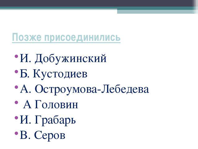 Позже присоединились И. Добужинский Б. Кустодиев А. Остроумова-Лебедева А Гол...