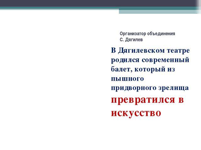 Организатор объединения С. Дягилев В Дягилевском театре родился современный б...