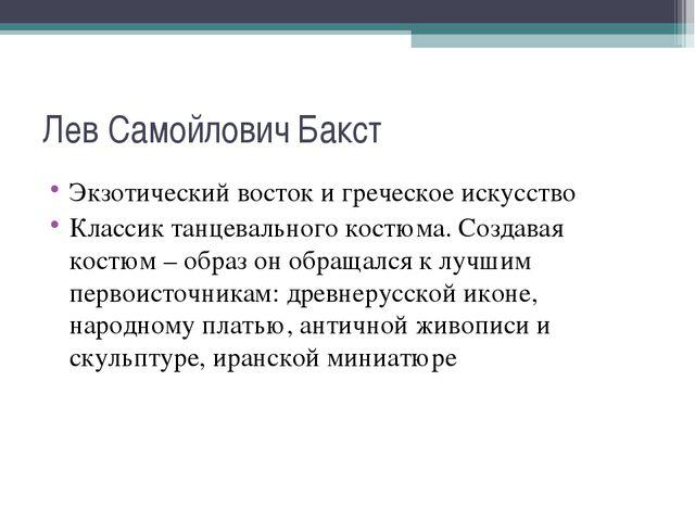 Лев Самойлович Бакст Экзотический восток и греческое искусство Классик танцев...
