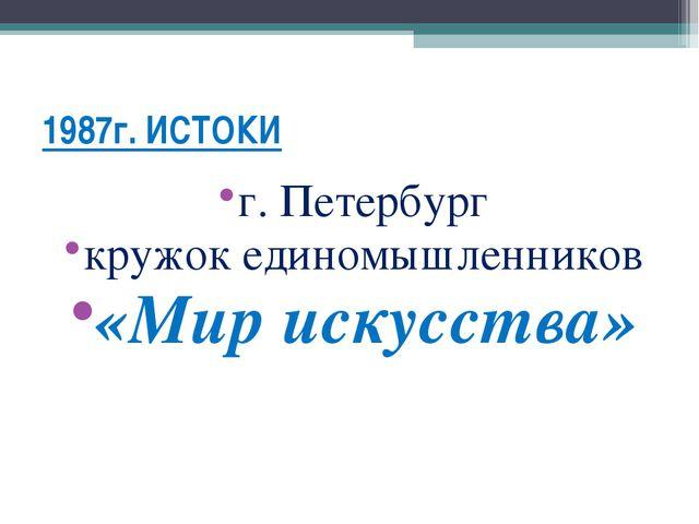 1987г. ИСТОКИ г. Петербург кружок единомышленников «Мир искусства»
