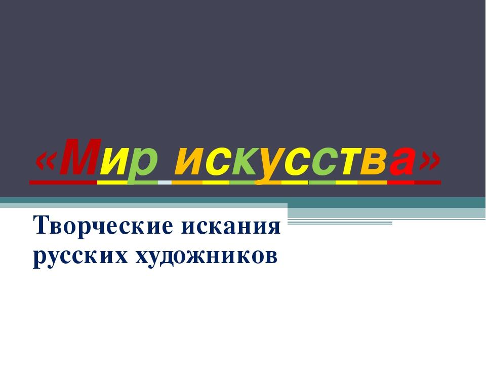 «Мир искусства» Творческие искания русских художников