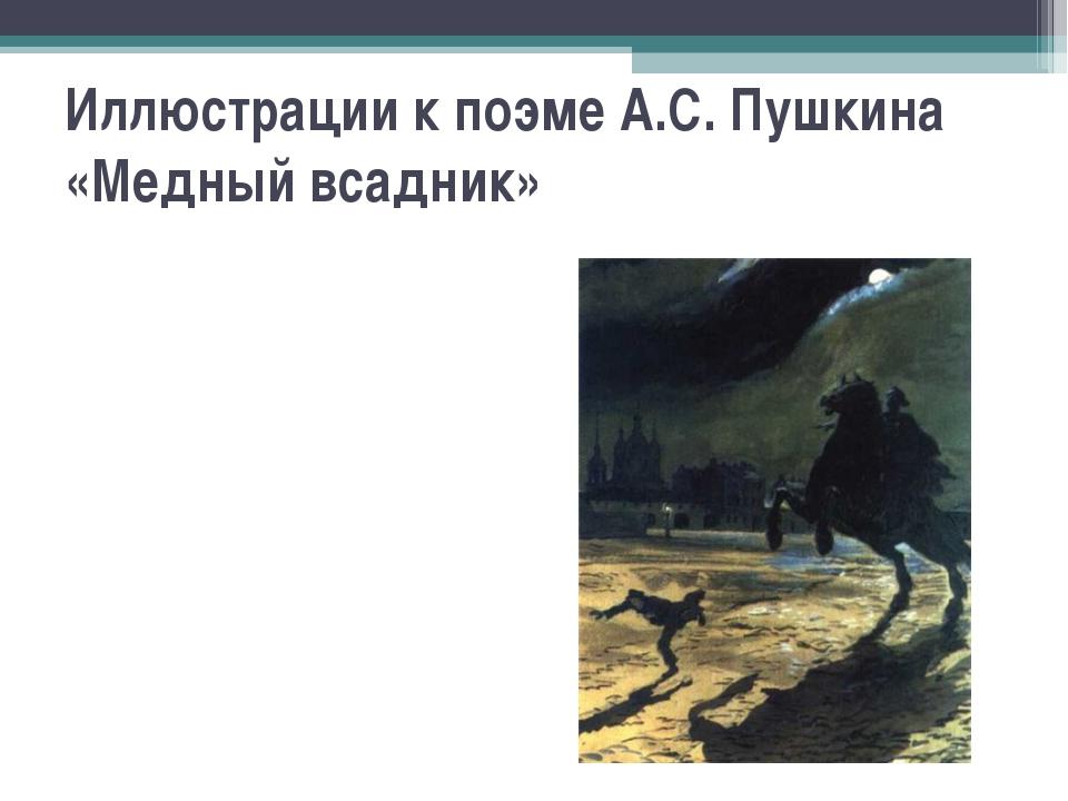 Иллюстрации к поэме А.С. Пушкина «Медный всадник»