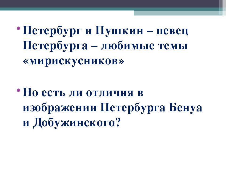 Петербург и Пушкин – певец Петербурга – любимые темы «мирискусников» Но есть...