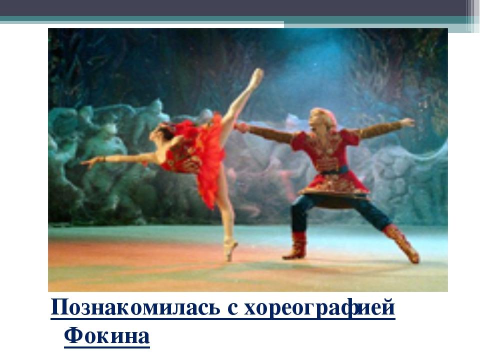 Познакомилась с хореографией Фокина