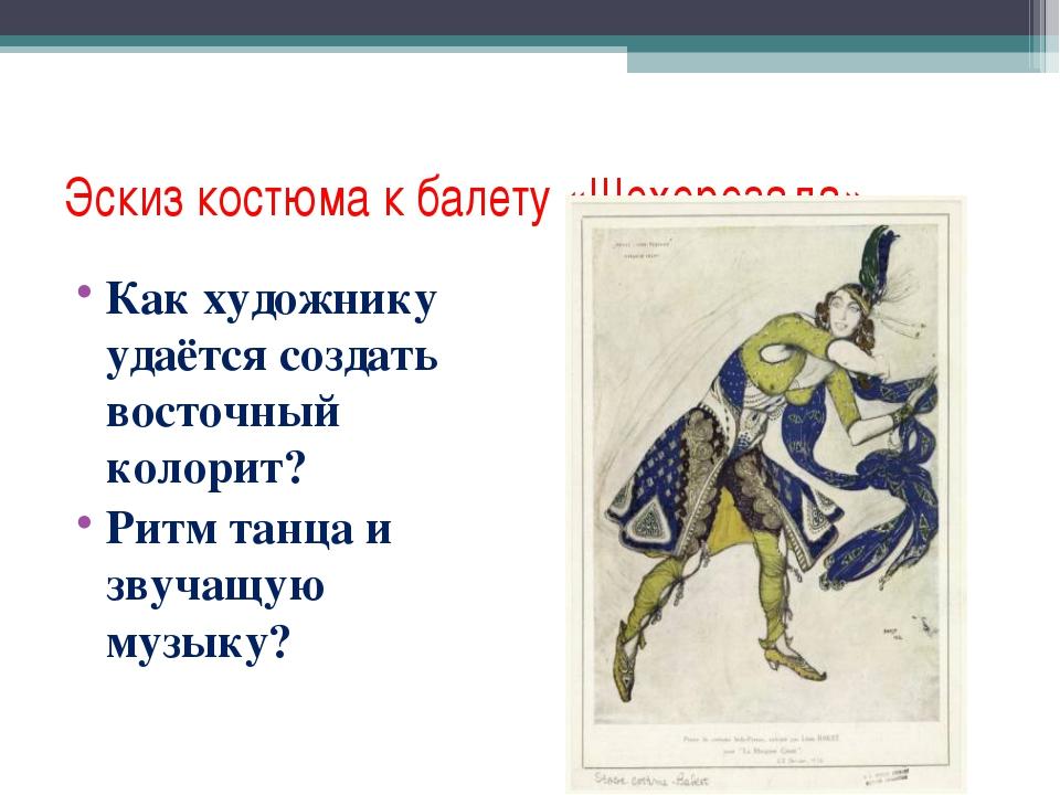 Эскиз костюма к балету «Шехерезада» Как художнику удаётся создать восточный к...