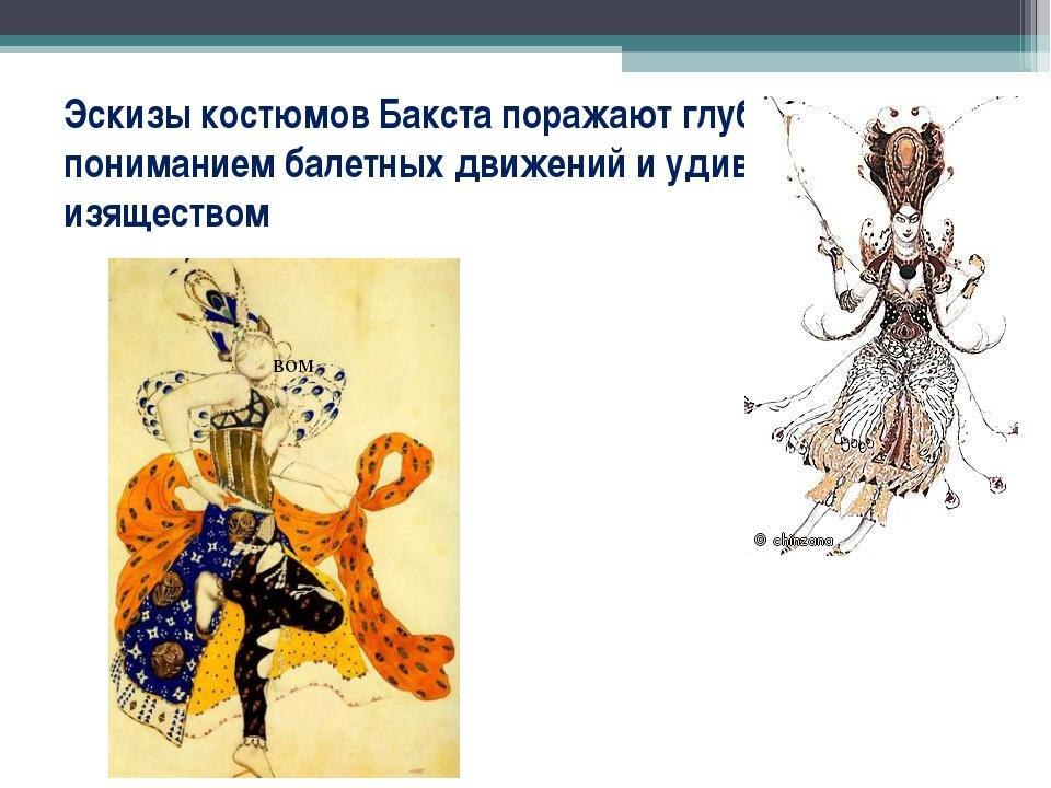 Эскизы костюмов Бакста поражают глубоким пониманием балетных движений и удиви...